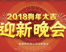 2018迎新晚会海报设计PSD素材