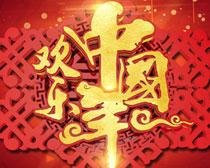 2018欢乐中国年海报PSD素材