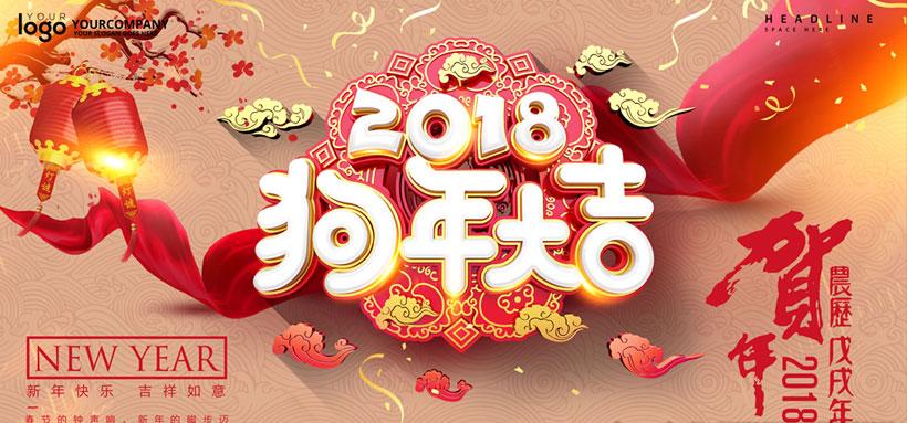 2018狗年大吉吊旗海报设计PSD素材