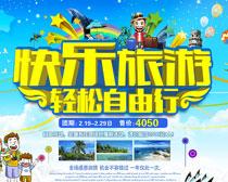 快乐旅游宣传海报PSD素材
