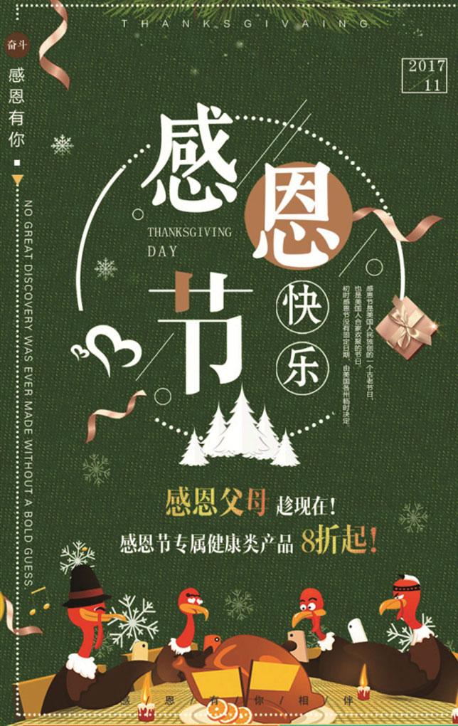 感恩节快乐促销海报设计psd素材