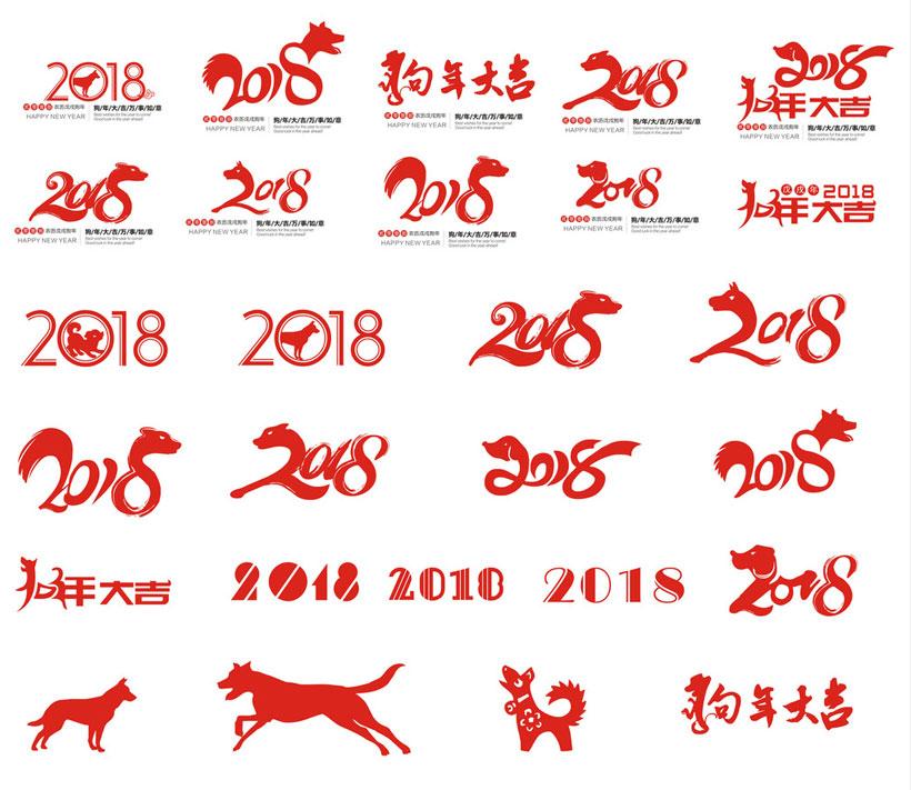 创意的2018艺术字设计矢量素材