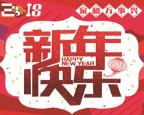 2018新年快乐恭贺新春海报设计矢量素材
