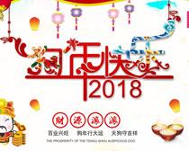 2018心结快乐海报矢量素材
