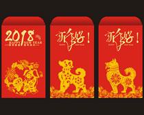 新年好狗年红包设计矢量素材