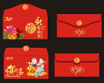 贺新年2018年红包设计矢量素材