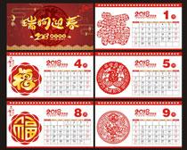 2018福字日历设计矢量素材