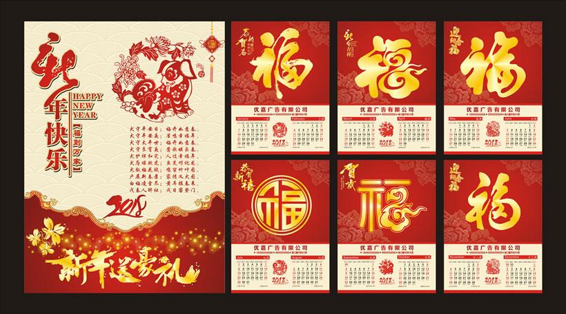 新年快乐2018新年挂历设计矢量素材