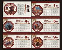 2018年茶叶文化日历设计矢量素材