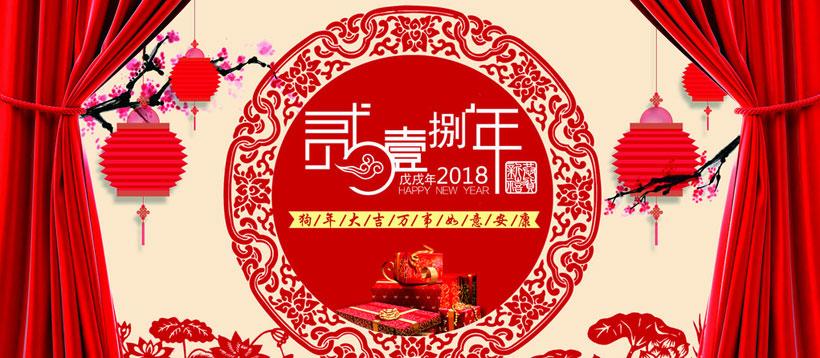 2018年狗年新年海报设计矢量素材