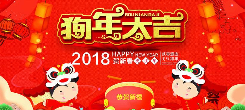 2018贺新春狗年大吉海报设计矢量素材