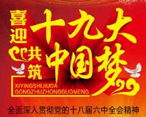喜迎十九大共筑中国梦海报设计矢量素材