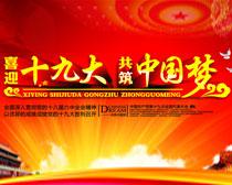 喜迎十九大共筑中国梦海报矢量素材