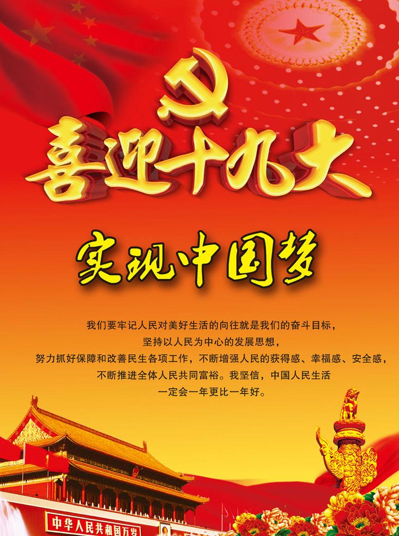 喜迎十九大实现中国梦海报设计psd素材