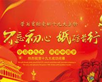 学习十九大共筑中国梦海报PSD素材