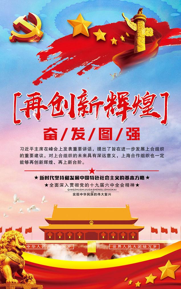 广告海报 > 素材信息   关键字: 十九大再创辉煌学习十九大共筑中国梦