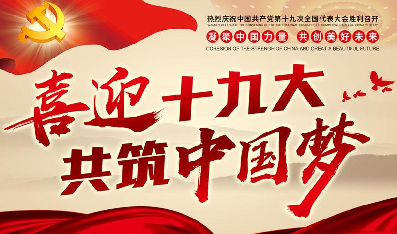 大展板党政文化国旗华表天安门党建展板中国梦海报设计psd分层素材
