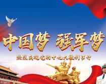 中国梦强国梦十九大海报PSD素材