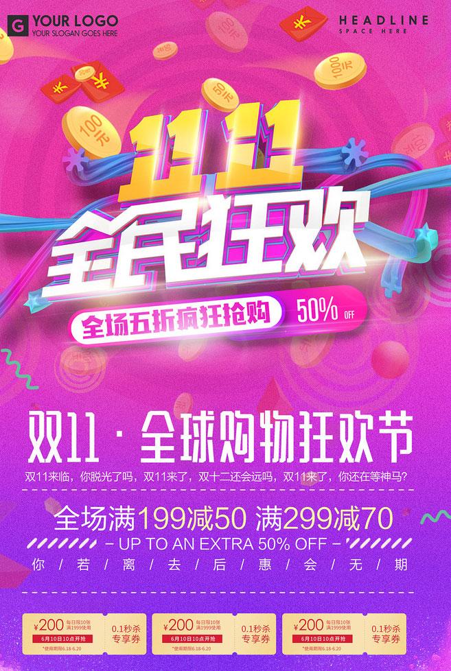 1111全民狂欢海报PSD素材