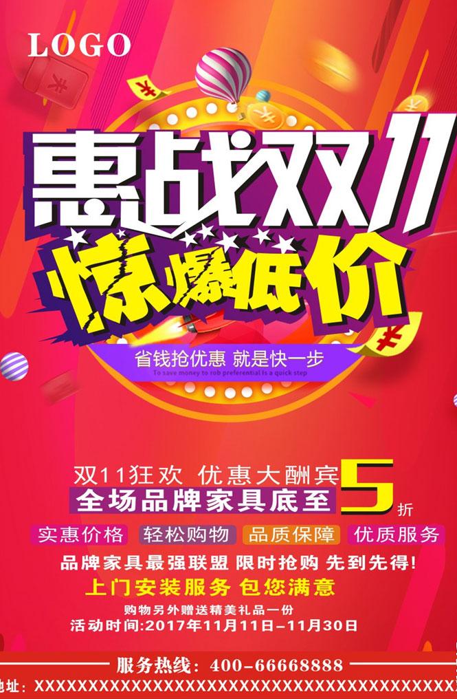 惠战双11惊爆低价海报设计矢量素材
