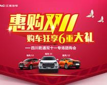 惠购双11购车狂享6重大礼海报设计矢