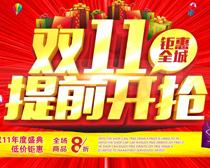 双11全国狂欢购物海报矢量素材