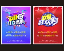 双11欢乐购宣传单设计矢量素材