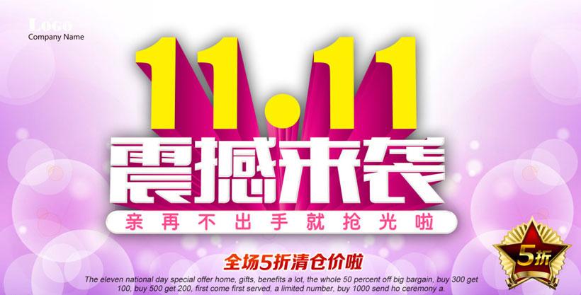 1111震撼来袭海报设计PSD素材