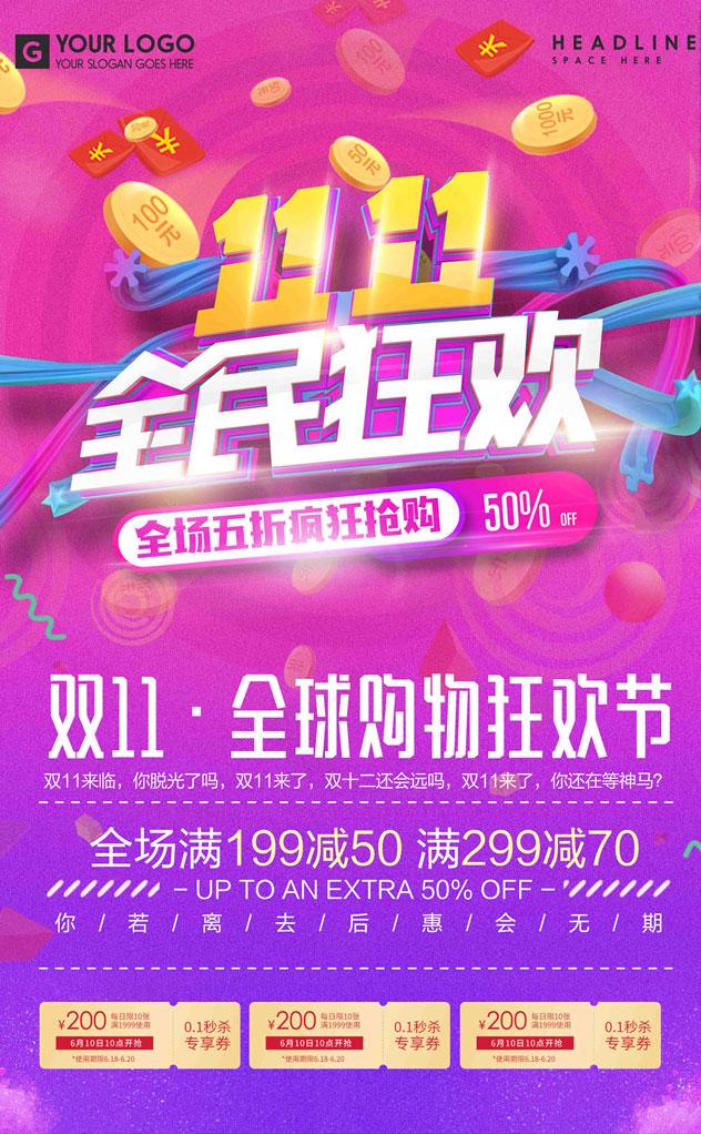 1111全民狂欢购物海报PSD素材
