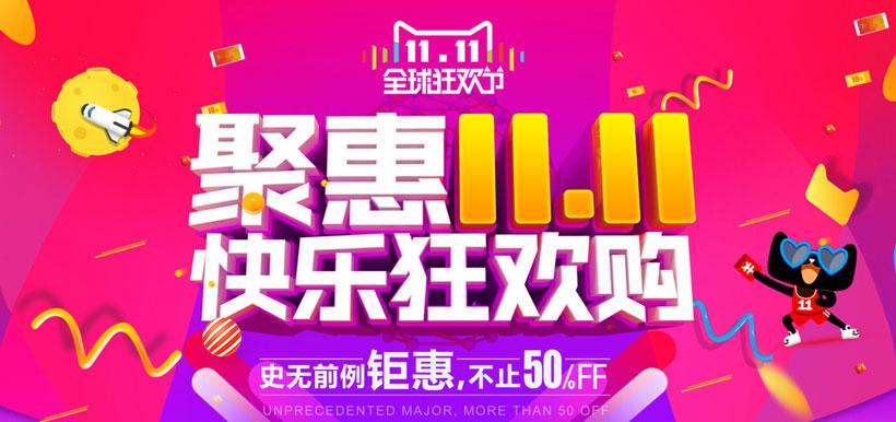 聚惠双11海报设计PSD素材
