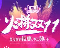 火拼双11购物海报设计PSD素材