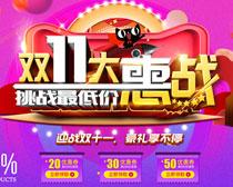 双11大惠战购物促销海报设计PSD素材
