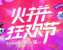 火拼狂欢节双11海报设计PSD素材