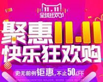 聚惠1111快乐狂欢购海报设计PSD素材