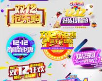 双11logo字体海报设计PSD素材