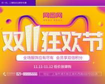 双11狂欢节优惠券海报设计PSD素材