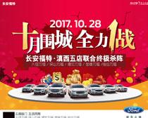 双11来了汽车促销海报PSD素材