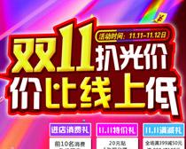 双11扒光价购物海报PSD素材