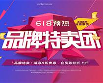 双11品牌特卖团海报PSD素材