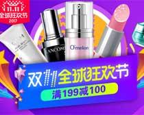 淘宝双11化妆品促销海报PSD素材