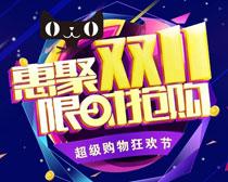 惠聚双11淘宝海报PSD素材