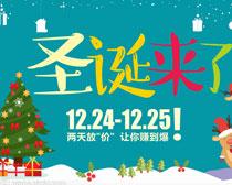 圣诞来了海报设计矢量素材