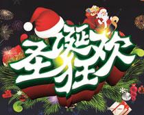 圣诞狂欢宣传海报设计矢量素材