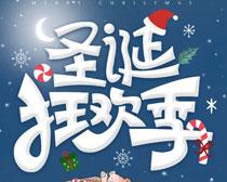 圣诞狂欢季海报矢量素材