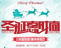 圣诞惠实惠海报设计矢量素材