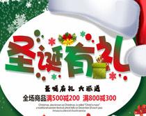 圣诞有礼购物宣传海报矢量素材