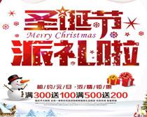 圣诞节派礼啦海报设计矢量素材