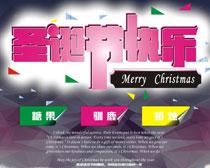 圣诞节快乐矢量素材