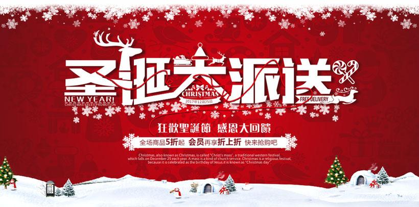 圣诞大派送购物海报设计矢量素材