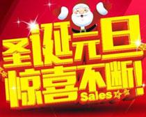 元旦圣诞惊喜不断海报设计矢量素材